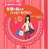 img - for Seiri no nayami o happi   serapi   : Kokoro to karada no kirei ni kiku book / textbook / text book