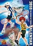 テニスの王子様 2010年 カレンダー