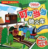 img - for Trains in the Tunnel -Make Your Own Train -Color Graphic Story Book -Thomas and His Friends (Chinese Edition) book / textbook / text book