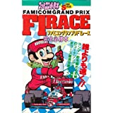 Famicom Grand Prix F1 race victory this full (NES victory this Friday Special) (1987) ISBN: 4880633232 [Japanese Import]