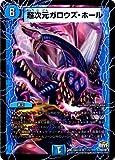 デュエルマスターズ/DMX-25/017/UC/超次元ガロウズ・ホール