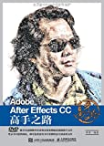 Adobe After Effects CC 高手之路(附DVD光盘)