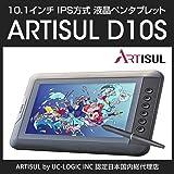 液晶 ペンタブレット 10.1型 IPSパネル Artisul D10S (SP1003-1) 日本正規代理店品【ARTISUL】