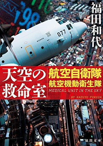 天空の救命室: 航空自衛隊航空機動衛生隊 (徳間文庫)