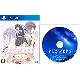 PS4 FLOWERS 四季 【初回生産分特典】録り下ろしスペシャルサウンドドラマCD「Voie lactee」 付