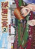 球場三食(2) (アフタヌーンKC)