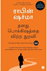The Monk Who Sold His Ferrari (Tamil) Paperback