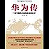华为传(一部中国式企业的浩荡成长史! 读懂这本书,你就读懂中国商业的全部秘密! )