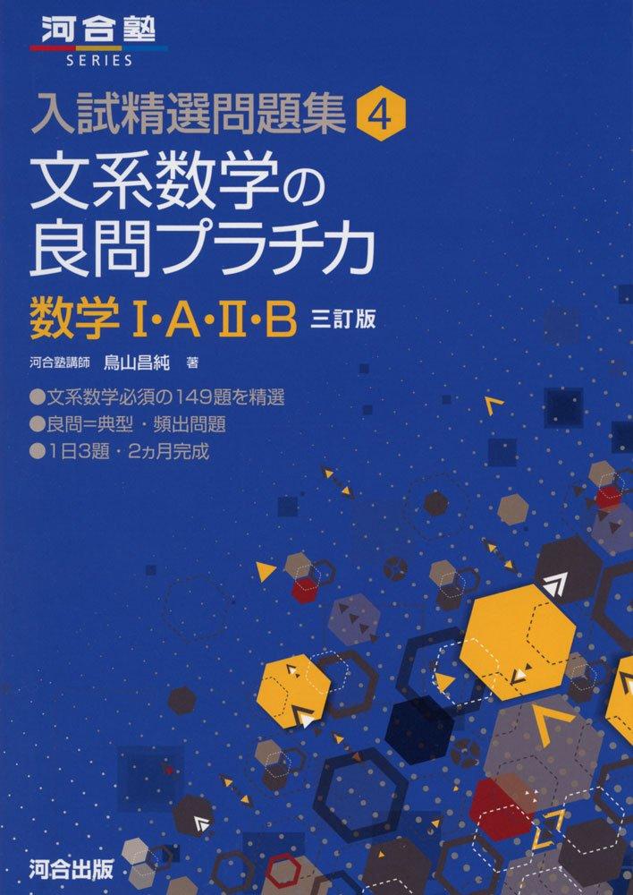 文系数学の良問プラチカ 数学1・A・2・B (河合塾シリーズ 入試精選問題 ...