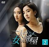 [DVD]二人の女の部屋 DVD-BOX2