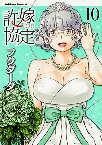 許嫁協定 (10) (角川コミックス・エース)