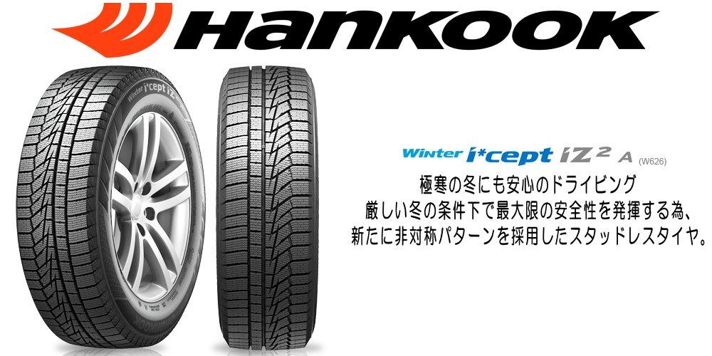 HANKOOK Winter I'cept IZ2 A W626 スタッドレス 175/65R14 タイヤのみ 4本セット B075826FLW