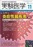 実験医学 2018年11月 Vol.36 No.18 急増する炎症性腸疾患に挑む〜腸内エコロジーの理解によるIBD根治への道