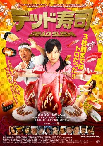 Takeda Rina / Matsuzaki Shigeru - Dead Sushi Standard Edition [Japan BD] HUXM-10566