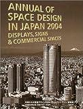 年鑑日本の空間デザイン〈2004〉ディスプレイ・サイン・商環境
