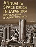 Annual of Space Design in Japan 2004, Curators Staff, 4897374677