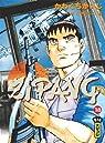 Zipang, tome 38 par Kawaguchi