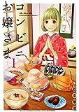 コンビニお嬢さま(1) (KCデラックス 月刊少年マガジン)