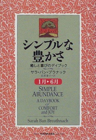 Simple Abundance: Daybook of Comfort and Joy, 1995 [In Japanese Language]