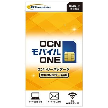 amazon co jp 最大10 000円amazonギフト券付 amazon co jp限定 ocn