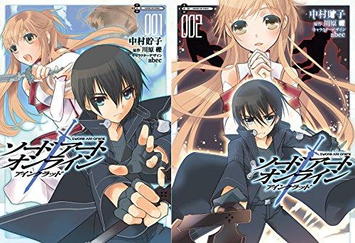 Sword Art Online: Aincrad All 2 Volume Set (Dengeki Comics) Japanese Edition