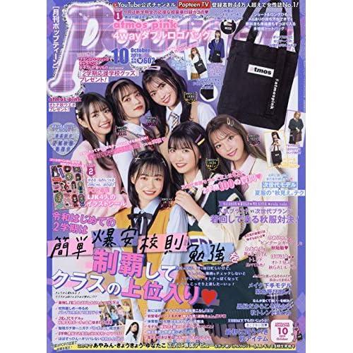 Popteen 2019年10月号 表紙画像