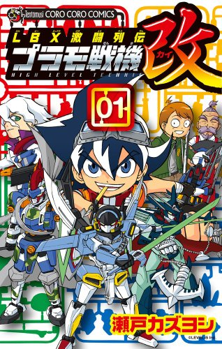 LBX fierce fight biographies Plastic Troopers Kai 1 (ladybug Colo Comics) (2012) ISBN: 4091415296 [Japanese Import]