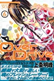 OverDrive(6) (講談社コミックス)