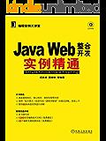 Java Web整合开发实例精通——Struts+Hibernate+Spring (编程实例大讲堂)