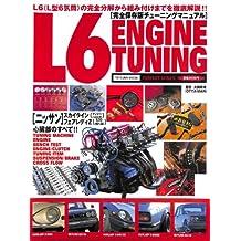 Nissan L6engine tuning: L6 engin benchi tesuto chuningu mukku shirizu (Japanese Edition)