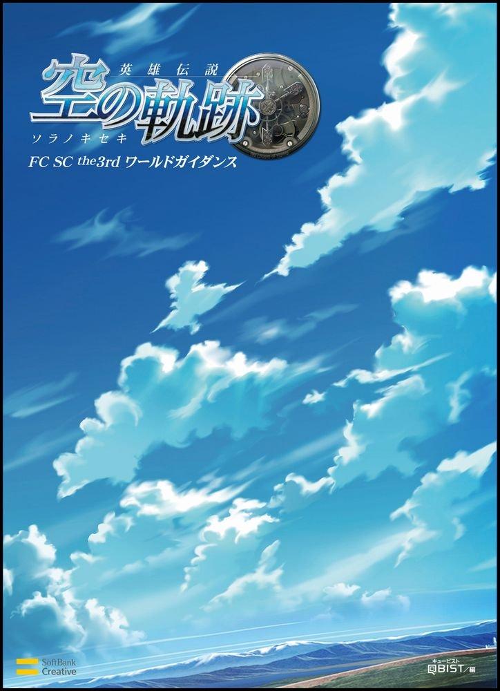 Kiseki FC SC The3rd world guidance Legend of Heroes Sora PDF
