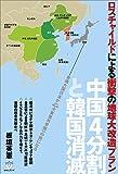 中国4分割と韓国消滅 ロスチャイルドによる衝撃の地球大改造プラン  金塊大国日本が《NEW大東亜共栄圏》の核になる (超☆はらはら)