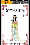 女帝の手記 4巻