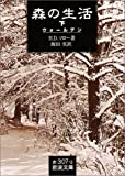 森の生活〈下〉ウォールデン (岩波文庫)