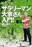 「マンガ「サラリーマン大家さん」入門!」藤山 勇司