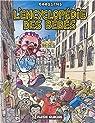 L'encyclopédie des bébés - Intégrale par Goossens