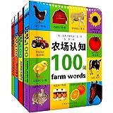 童立方·启蒙认知100词系列(套装共4册)