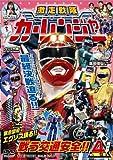 激走戦隊カーレンジャー VOL.4 [DVD]