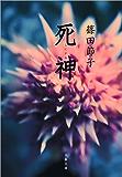 死神 (文春文庫)