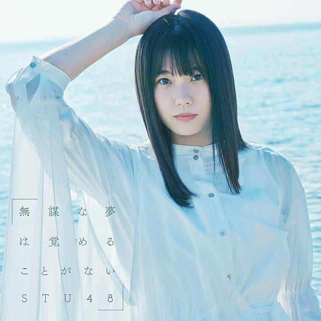 STU48 4th Single「タイトル未定」