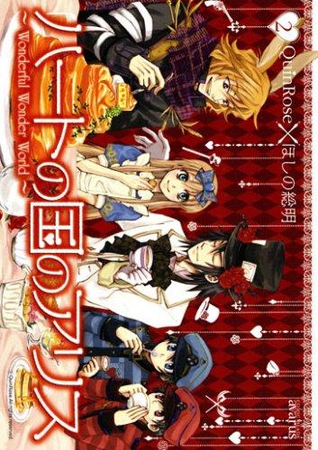 ハートの国のアリス〜Wonderfu 2