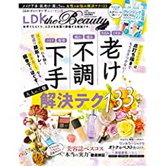 LDK the Beauty mini 最新号 サムネイル