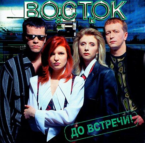 Price comparison product image Vostok. Do vstrechi [.  ]