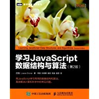 学习JavaScript数据结构与算法(第2版)