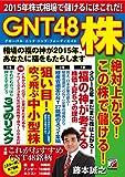 2015年株式相場で儲けるにはこれだ! GNT48(グローバル・ニッチ・トップ・フォーティエイト)株