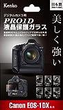 Kenko 液晶保護ガラス PRO1D Canon EOS-1D X用 KPG-CEOS1DX