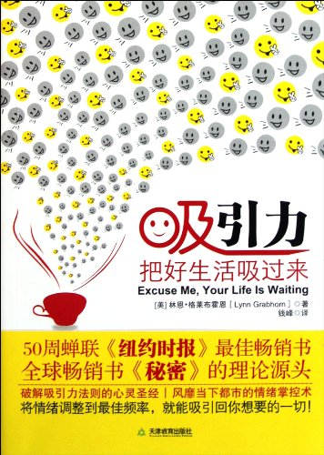 Excuse Me, Your Life is Waiting (Chinese Edition)