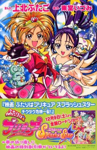 Futari wa Precure Splash Star (1) (KC Deluxe) (2006) ISBN: 4063722031 [Japanese Import]