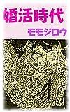 Konkatsu Jidai deai o motomete (Japanese Edition)