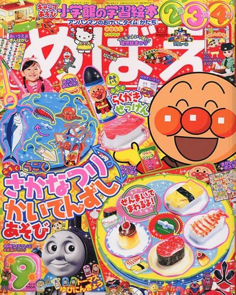 形第九ネコめばえ 2007年 02月号 [雑誌]